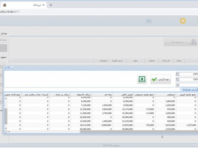 نرم افزار شعب فروش تحت وب راهکار جدید یکپارچه سازی اطلاعات